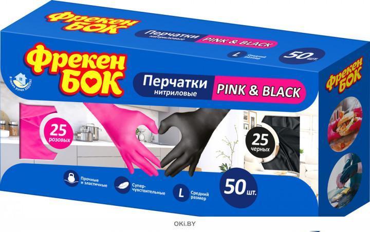 Перчатки нитриловые «PINK&BLACK» Фрекен БОК, размер  L (50 штук)