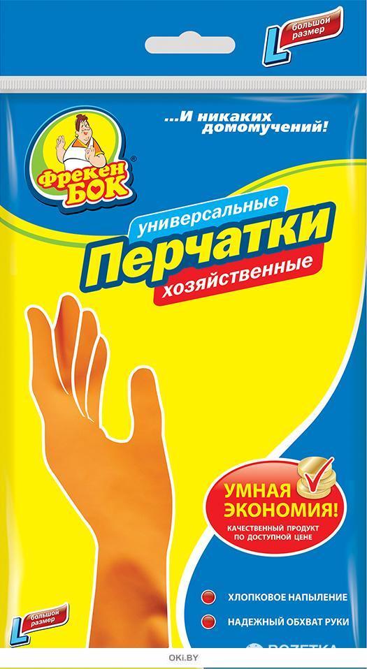 Перчатки резиновые хозяйственные оранжевые. Фрекен БОК, размер L (1 пара)