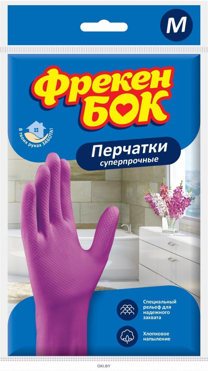 Перчатки универсальные суперпрочные M, 1 пара (Фрекен БОК)