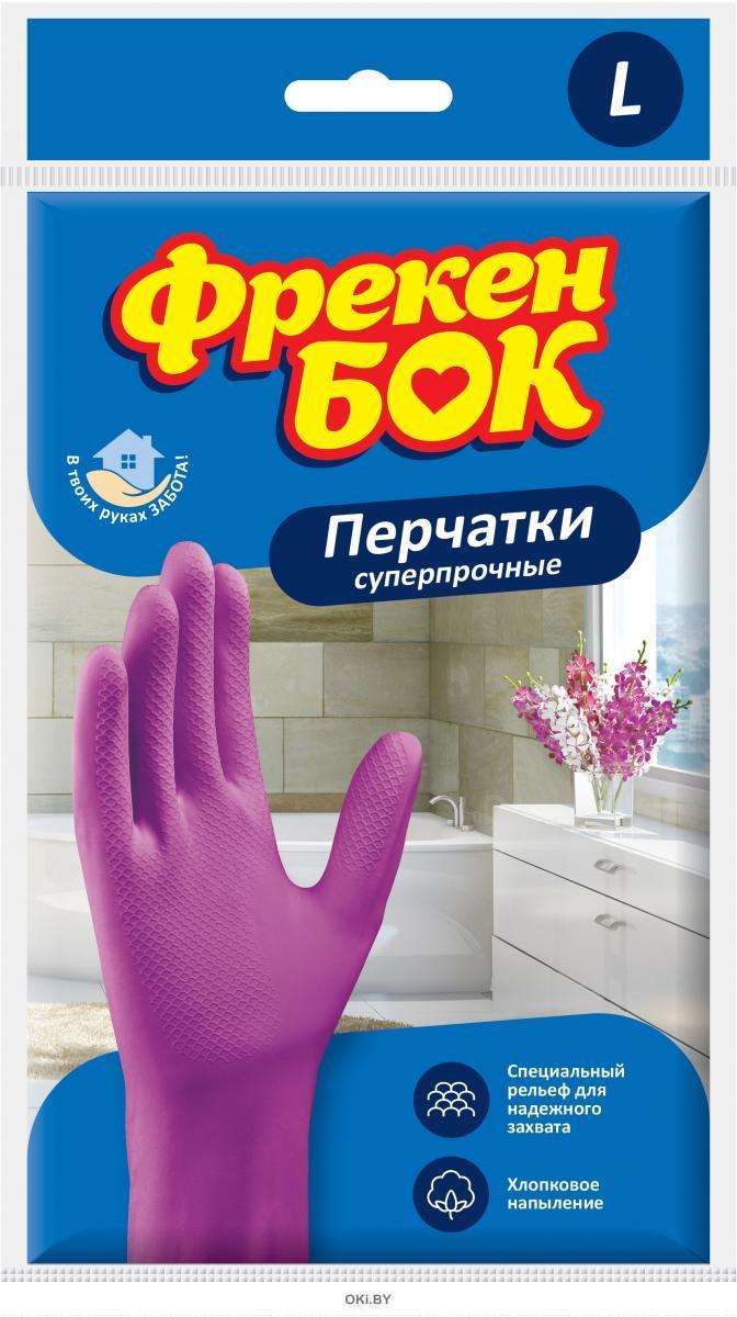Перчатки универсальные суперпрочные L, 1 пара (Фрекен БОК)