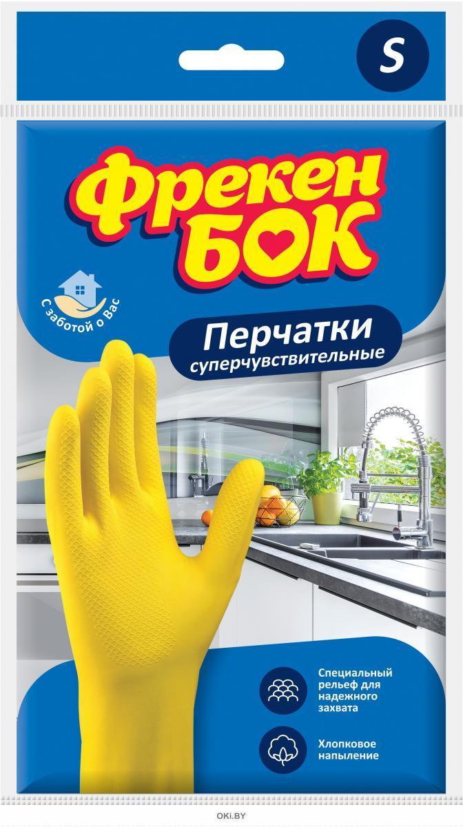 Перчатки универсальные  для мытья посуды. Фрекен БОК, размер S (1 пара)
