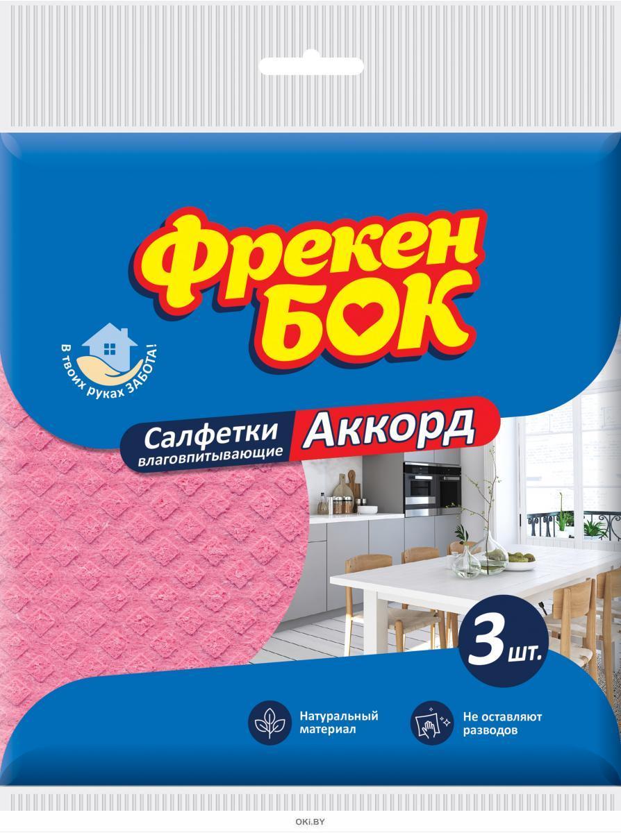 Фрекен БОК Салфетки для уборки