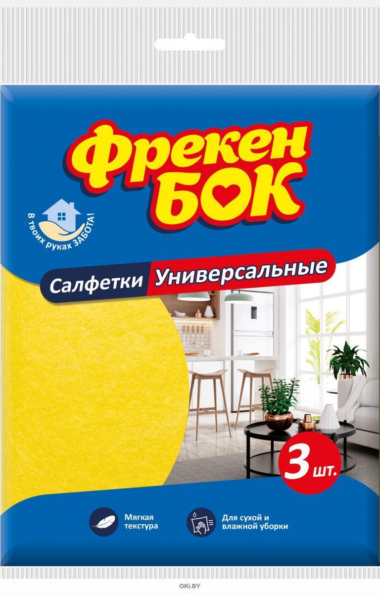 Фрекен БОК Салфетки универсальные 3шт (из вискозы, для сухой и влажной уборки)