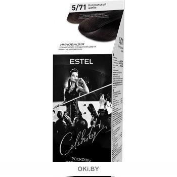 Натуральный шатен тон 5/71 - краска-уход для волос ESTEL CELEBRITY (без аммиака)