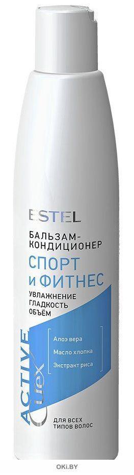 Бальзам-кондиционер Este «Спорт и Фитнес» для всех типов волос 250мл (Estel CUREX ACTIVE)