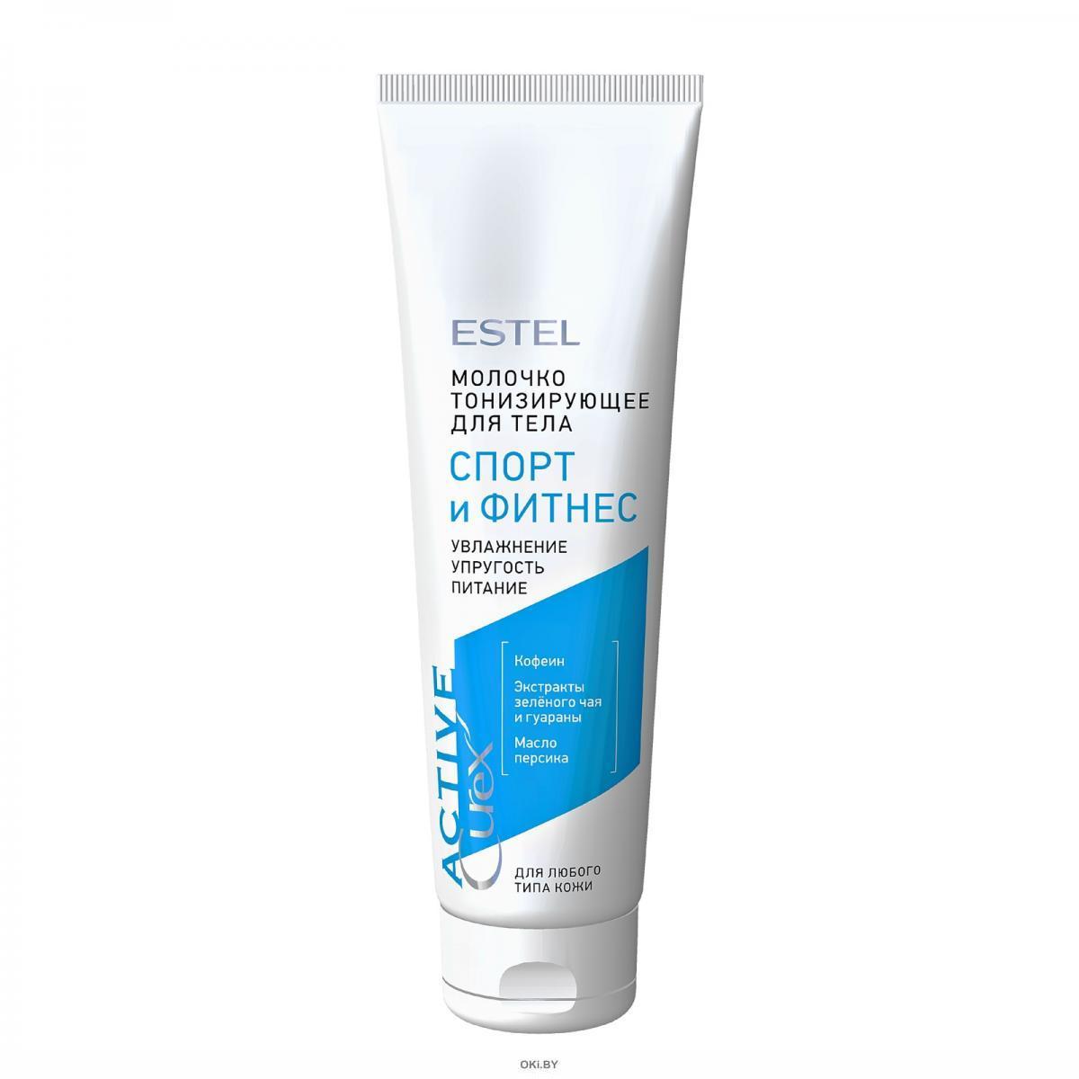 Тонизирующее молочко для тела Estel «Спорт и Фитнес» 150мл (Estel CUREX ACTIVE)