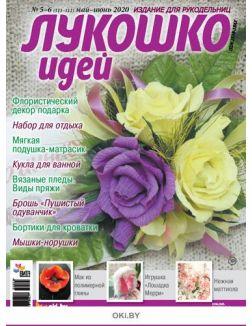 Лукошко идей 5 -6 / 2020