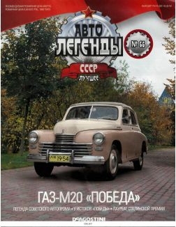Автолегенды СССР. Лучшее № 66