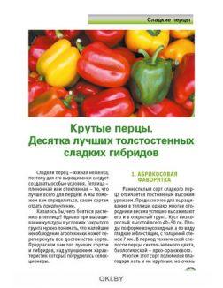 Сладкий и острый перец 5 / 2020 Спецвыпуск «Сад, огород - кормилец и лекарь»