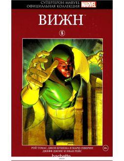 Супергерои Marvel. Официальная коллекция № 15. Вижн