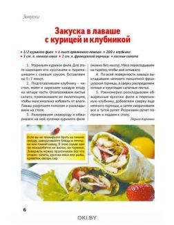 Сезон пикников Коллекция 5 /2020 «Домашняя кухня»