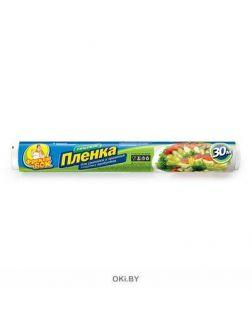 Пленка пищевая MAX 30м в рулоне (Фрекен БОК)