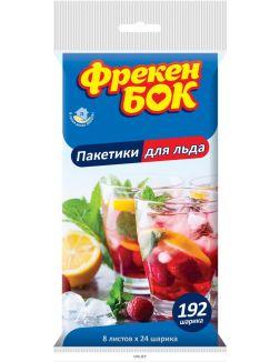 Пакетики для льда 192 шарика (Фрекен БОК)