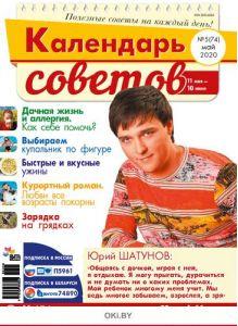 Герой номера - Юрий Шатунов. 5 / 2020 Календарь советов