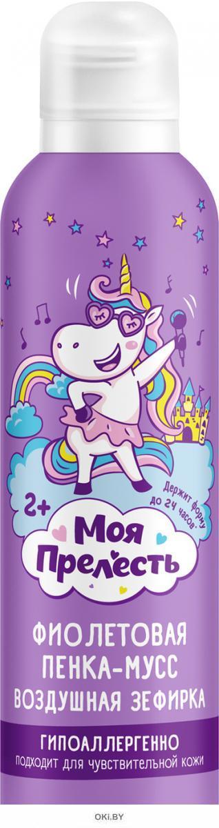 Цветная пенка-мусс для ванны «Воздушная зефирка», фиолетовая, 200 мл («Моя Прелесть»)