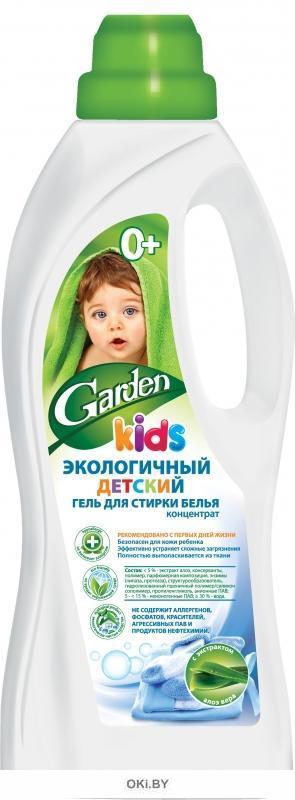 Средство для стирки жидкое для детского белья с экстрактом Алоэ Вера 1л (Garden Kids)