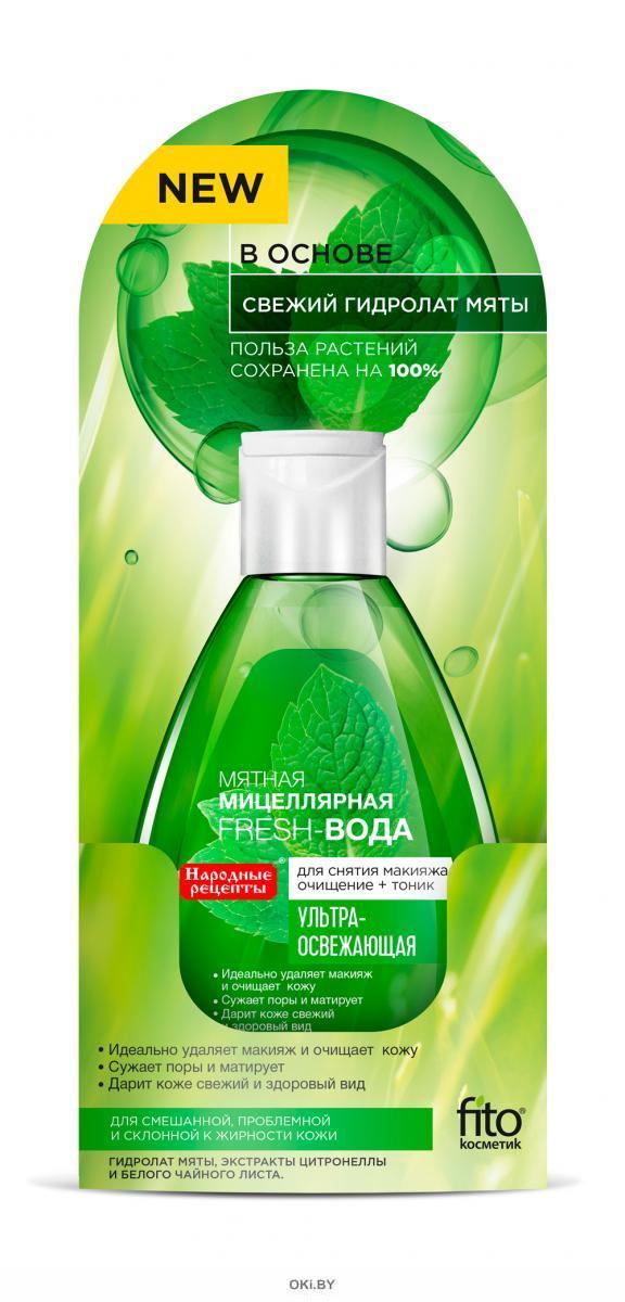 Fresh-вода - мятная мицеллярная 165 мл (серии Народные рецепты)