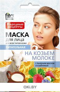 Маска для лица На козьем молоке питательная. Фитокосметик, 25 мл