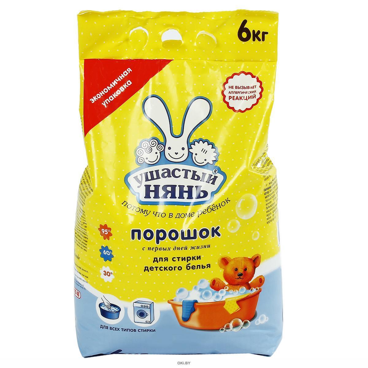 Средство для стирки детского белья порошкообразное 6,0кг пакет «УШАСТЫЙ НЯНЬ»