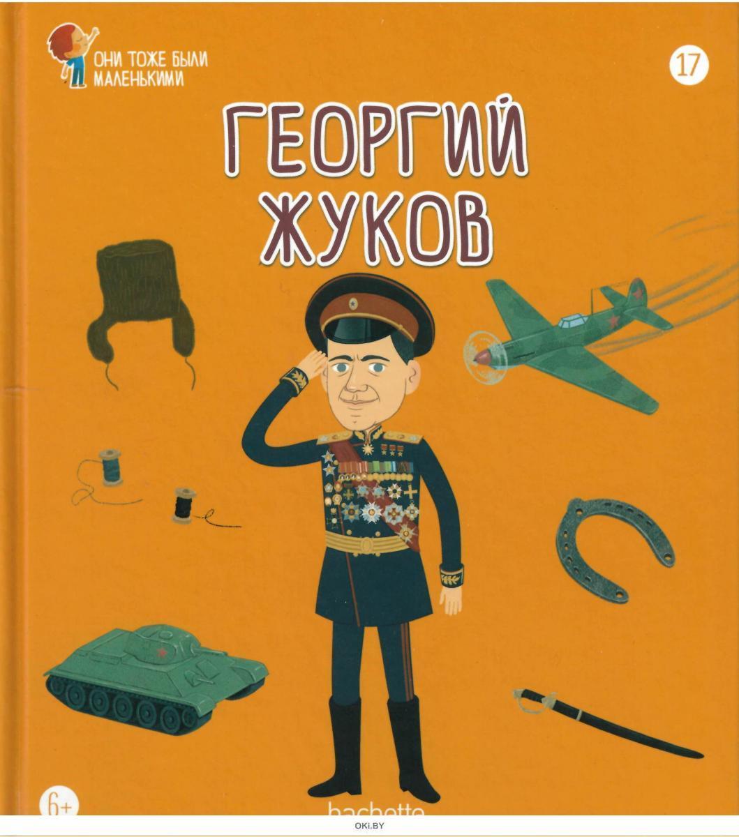 ОНИ ТОЖЕ БЫЛИ МАЛЕНЬКИМИ № 17. Георгий Жуков