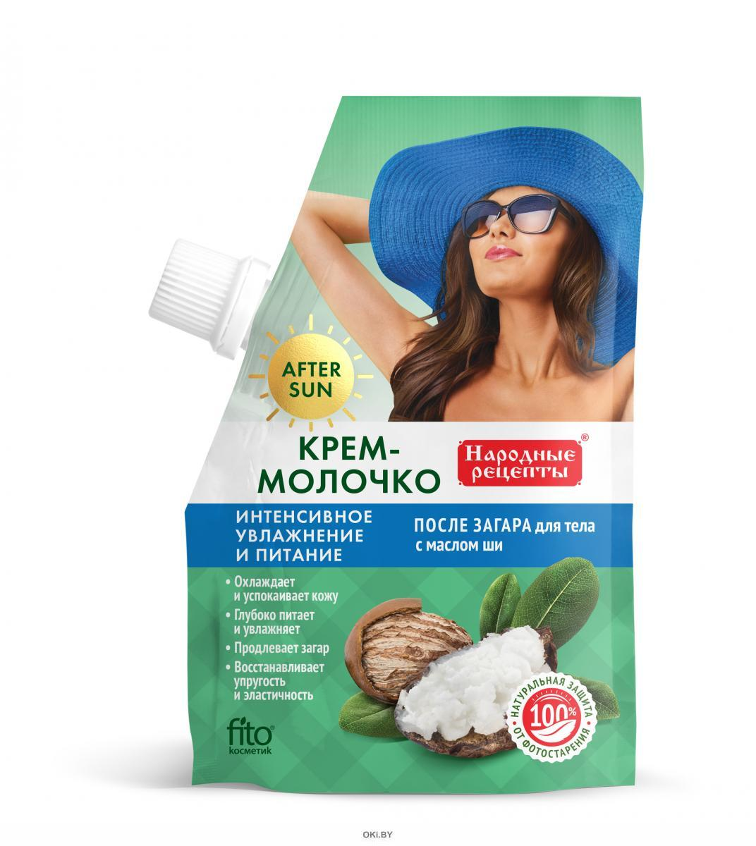 Крем-молочко для тела после загара «Интенсивное увлажнение и питание». Фитокосметик, 50 мл (серия «Народные рецепты»)