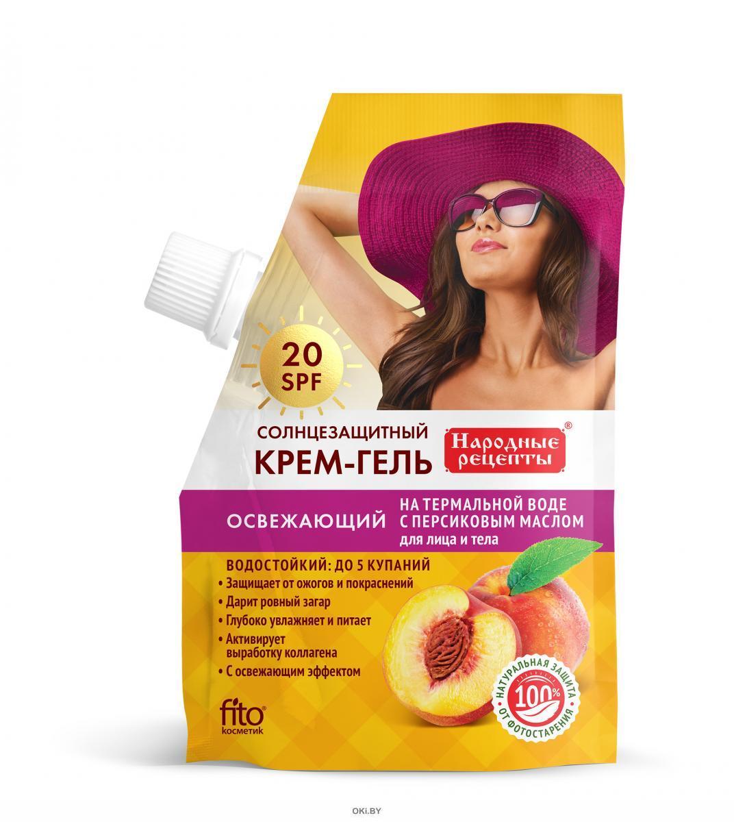 Солнцезащитный крем-гель  для лица и тела «Освежающий». Фитокосметик, 50 мл (серия «Народные рецепты»)