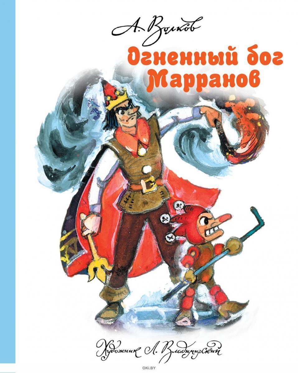 Огненный бог Марранов (Волков А. М. / eks)
