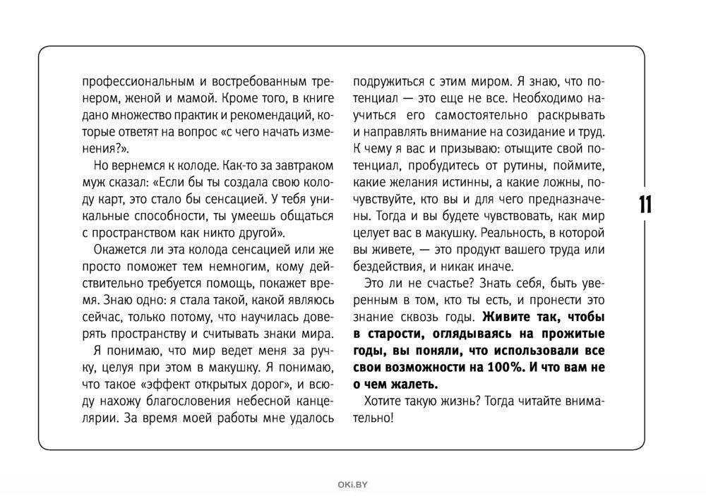 Искусство получать. Метафорические карты исполнения желаний (Столярова Ю. / eks)