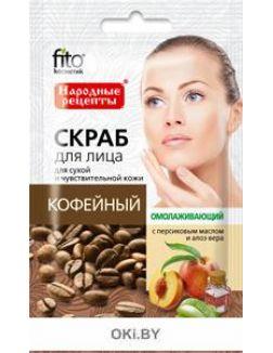 Кофейный СКРАБ для лица омолаживающий 15мл