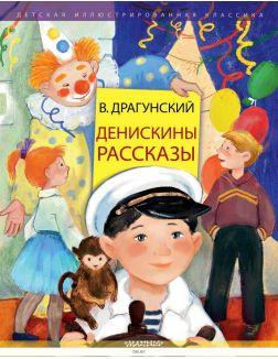 Денискины рассказы (Драгунский В. / eks)