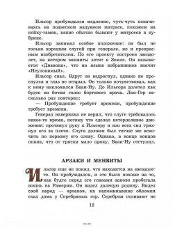Тайна заброшенного замка (Волков А. / eks)