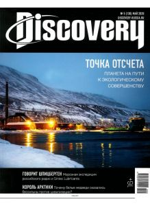 DISCOVERY (ДИСКАВЕРИ) 5 / 2020