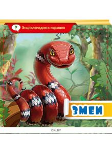 Змеи. Энциклопедия в кармане №1 (20)