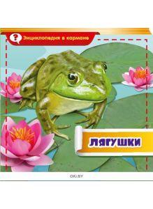Лягушки. Энциклопедия в кармане №2 (20)