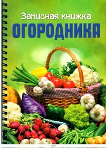 Записная книжка огородника - хобби-блокнот в ассортименте