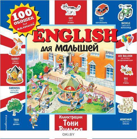 English для малышей (eks)