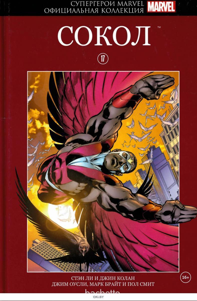 Супергерои Marvel. Официальная коллекция № 17. Сокол