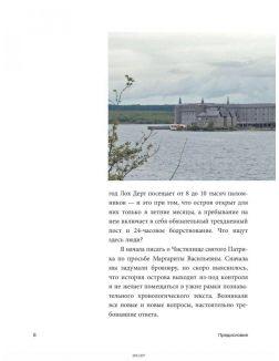 Чистилище святого Патрика - и другие легенды средневековой Ирландии (Харман Д. / eks)