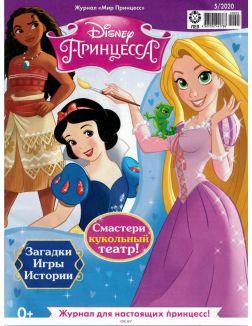 Мир принцесс 5 / 2020