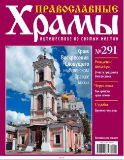 Православные храмы. Путешествие по святым местам № 291