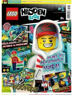 Лего Обратная Сторона. LEGO Hidden Side 1 / 2020