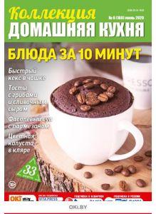 Блюда за 10 минут 6 / 2020 Коллекция «Домашняя кухня»