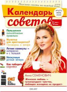 Герой номера - Анна Семенович. 6 / 2020 Календарь советов