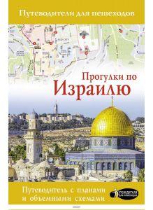 Прогулки по Израилю. Путеводитель с планами и объемными схемами (Стейнерт А. / eks)