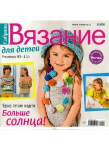 Сабрина. Вязание для детей 2 / 2020