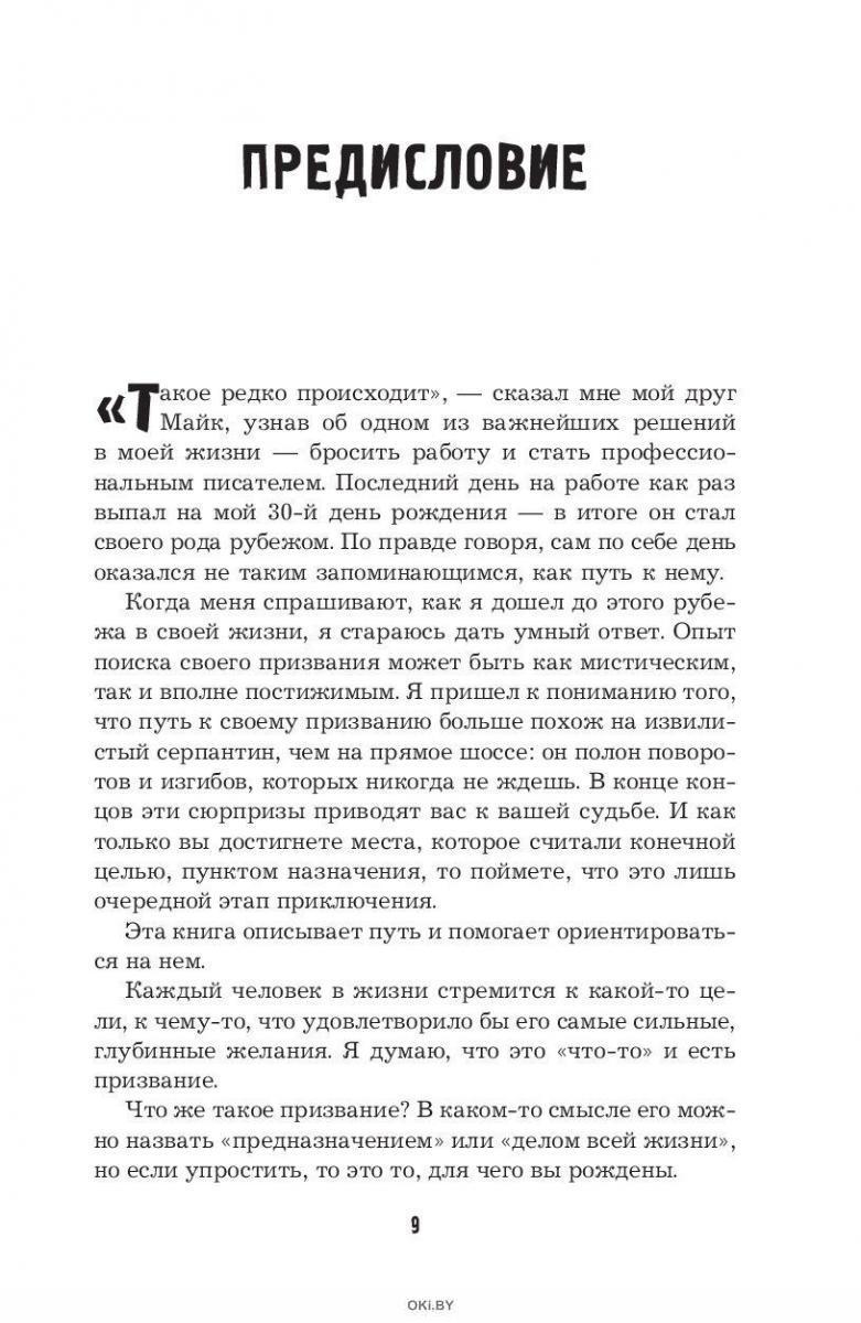 Осознанный выбор (Гоинс Д. / eks)