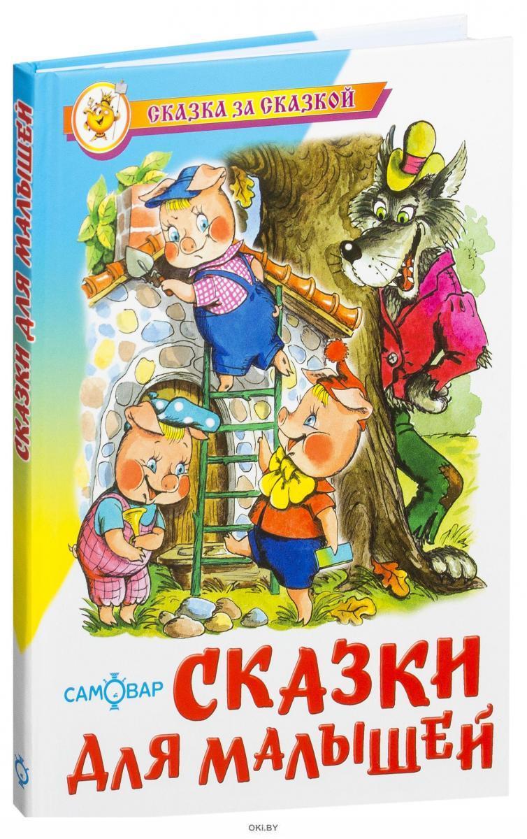 Сказки для малышей (eks)