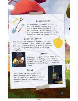 Официальный путеводитель по хоррор-игре Hello Neighbor. Записная книжка соседа (Фегли К. / eks)