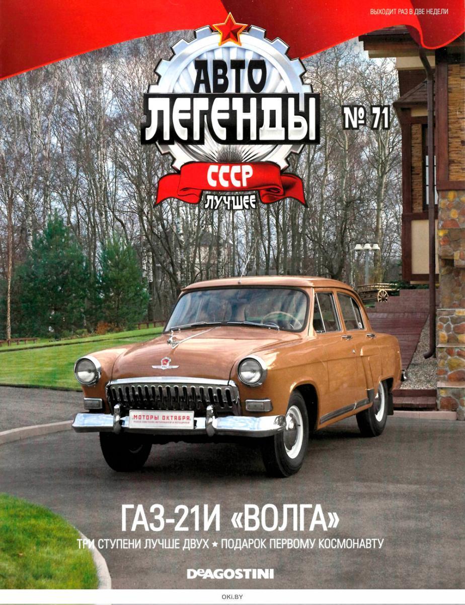 Автолегенды СССР. Лучшее № 71