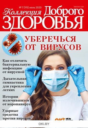 Уберечься от вирусов 7 / 2020 Коллекция «Доброго здоровья»